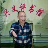 涿州评书人石家兴
