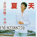 夏天【沐聲FM】