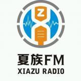 夏族FM团队