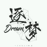 Dream逐梦站