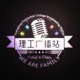 广东理工学院广播站