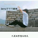 Jerry丁丁丁宥然