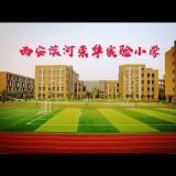 西安滨河荣华实验小学