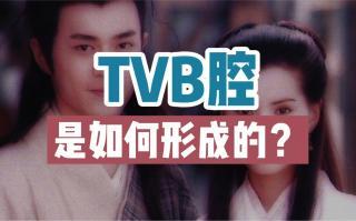 【影视科普】TVB腔为何听起来那么独特?原来它是这样形成的!