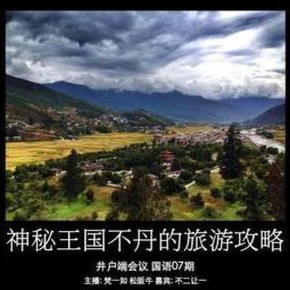 vol.07 神秘王国不丹的旅游攻略