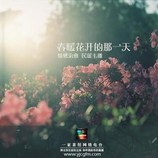 【情感】《春暖花开的那一天》民谣 主播