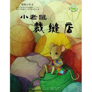 睡前绘本故事:小老鼠裁缝