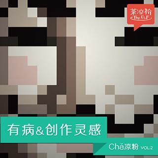 Chǎ凉粉-第2期:有病&创作灵感