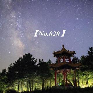 【No.020 京郊观星-房山昌平】