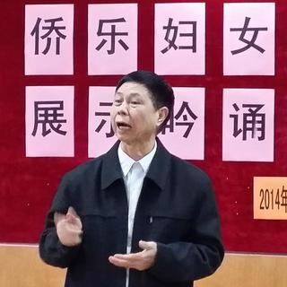 徐自强老师的粤语吟诵
