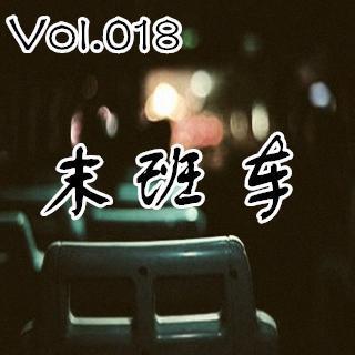 【鬼声夜话】 Vol.018《末班车》<中元节特辑>