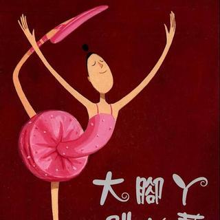 80、《大脚丫跳芭蕾》