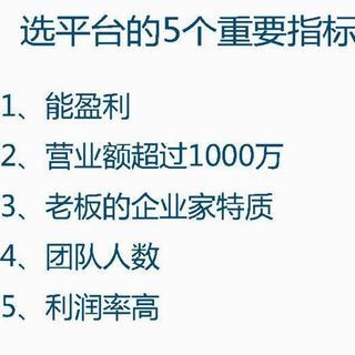 个人发展战略选择No.15选公司的5个标准