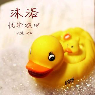 沐浴-优斯迪吧Vol.24