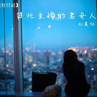 旅行日记丨台北未婚的老女人
