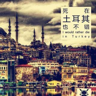 三好旅行 - 死在土耳其也不错