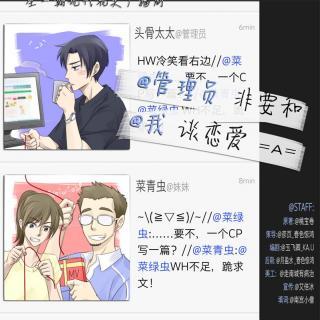 桃宝卷原创现代耽美广播剧【管理员非要和我谈恋爱】全一期