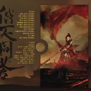 【剑网3·苍云】《偕天同苍》