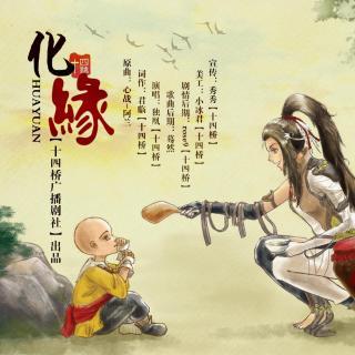 【十四桥出品】剑网三剧情歌《化缘》