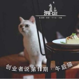 #10 猫咪馆主全伟俊:一个内向患者如何做好创业[CN]