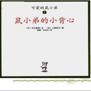 【故事37】绘本《又来了!鼠小弟的小背心》 小狗饼干讲故事