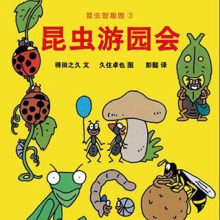【绘本故事45】昆虫游园会(昆虫智趣园系列/知识、趣味、关爱)
