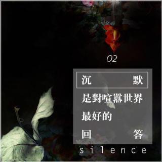 沉默是对喧嚣世界最好的回答