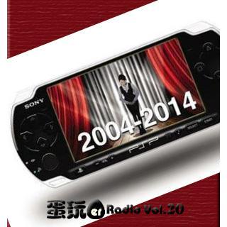 蛋玩儿广播【第20回】PSP十年谢幕