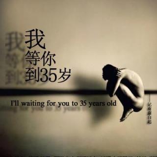 我等你到三十五岁(作者:南康)
