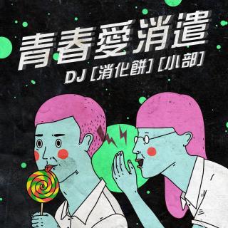 [青春愛消遣]青春大來賓044 (陳威廉)