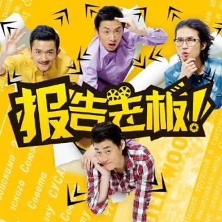 报告老板第一季第六集:中国同伙人