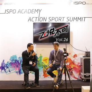 飞说不可26 - ISPO Beijing 2015 现场特别版
