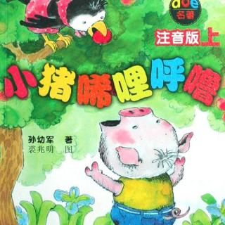 063 小猪唏哩呼噜——小猪当保镖 之 1.为了妈妈的荣誉