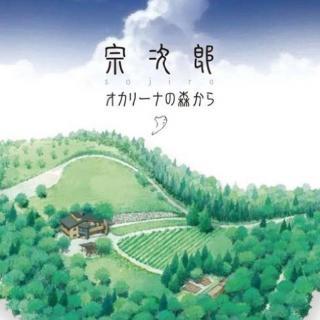 【经典音乐2】故乡的原风景(宗次郎)