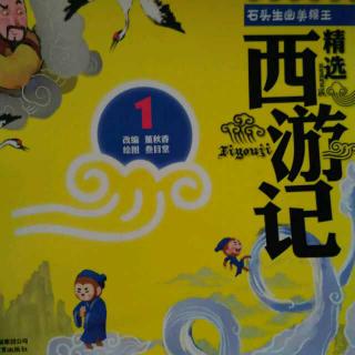 弯弯妈妈讲《精选西游记》第一集《石头生出美猴王》