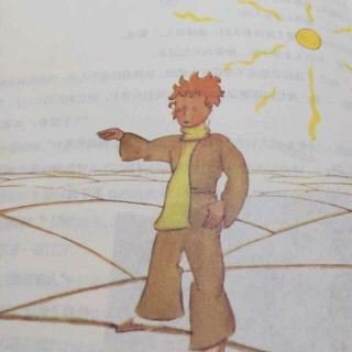 小王子(十六、十七)
