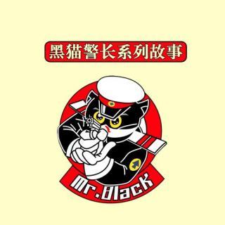 黑猫警长系列故事-猩猩王越狱-张慧姐姐