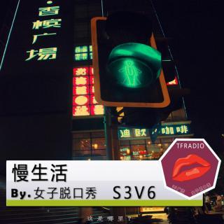 慢生活 By.女子脱口秀S3V6