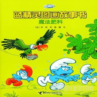 绘本儿童故事:蓝精灵系列之魔法肥料