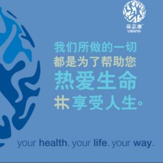 健康U管理(55)——输了健康就输了一切