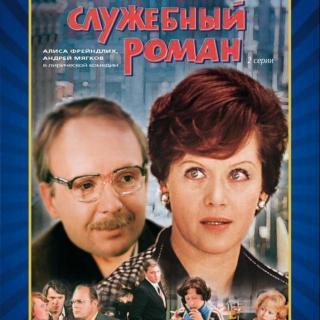 影视配音《苏联电影:办公室的故事》