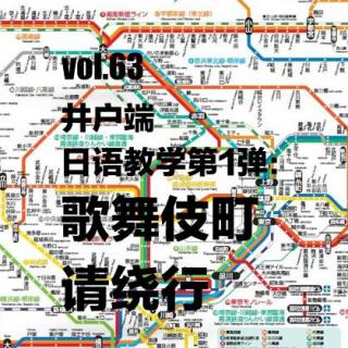 vol.63 井户端日语教学第1弹:歌舞伎町请绕行