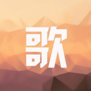 【YY现场】逆风(20141217)