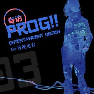 异能电台第三期#听prog逼逼娱乐设计#