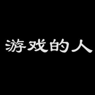 《游戏的人》第九期 游戏人在日本