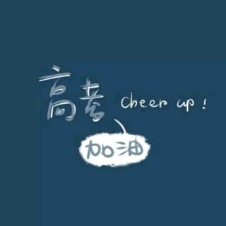 5.【2016请让我strong】