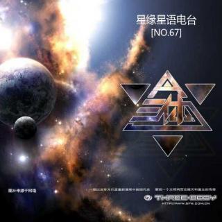 【星缘星语】No.067 《三体》特别系列之一真实的三体世界