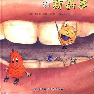 393、《牙齿大街的新鲜事》
