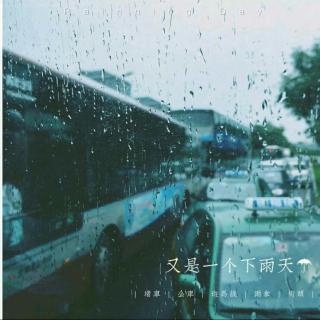 几年雨季中