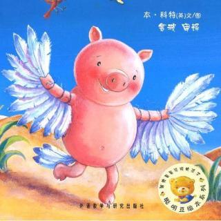 《小猪变形记》主播:姗姗姐姐